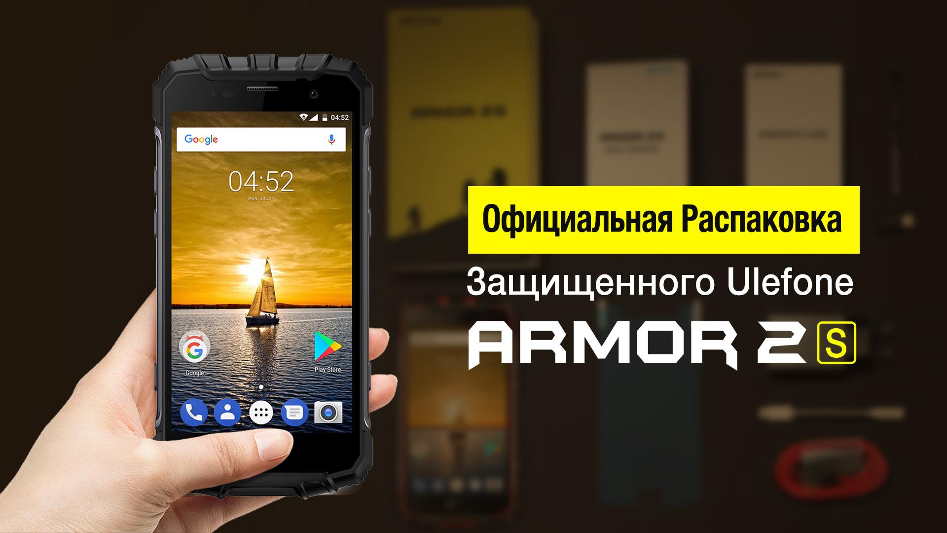 Особенности нового Ulefone Armor 2S