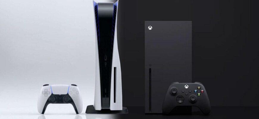 PS и Xbox